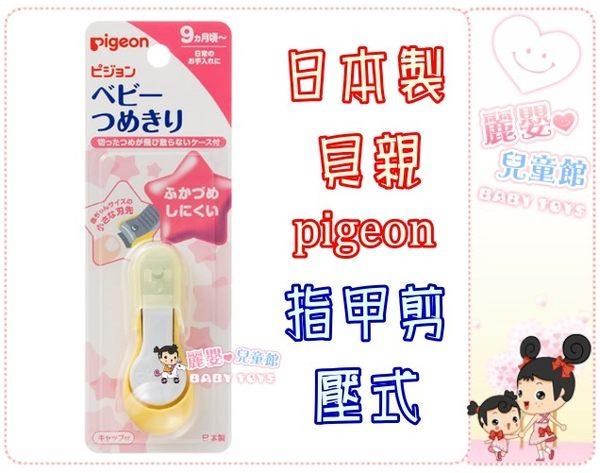 麗嬰兒童玩具館~貝親 pigeon-壓式指甲剪/嬰幼兒指甲剪9+(附保護蓋套).日本製