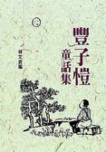 (二手書)豐子愷童話集