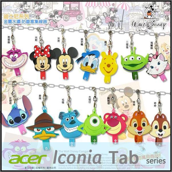 ☆1正版 迪士尼 金屬水鑽集線器/防塵塞/耳機線/傳輸線/Acer Iconia Tab 8 A1-840F HD/Tab 10 A3-A30