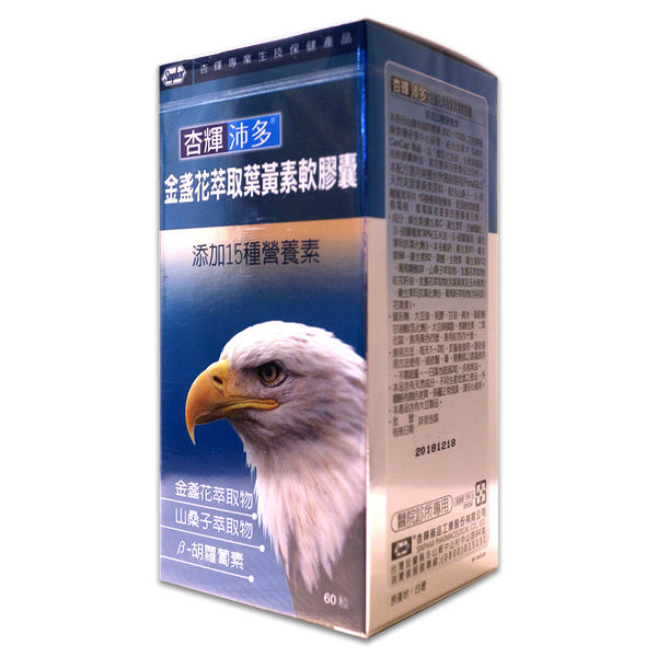 杏輝沛多金盞花萃取葉黃素軟膠囊60顆 公司貨中文標 PG美妝