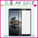 三星 2018版 A9 6.3吋 滿版9H鋼化玻璃膜 螢幕保護貼 全屏鋼化膜 全覆蓋保護貼 防爆 (正面)