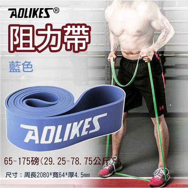 攝彩@Aolikes阻力帶-藍色65-175磅 高彈力乳膠阻力帶 健身運動 彈性好 韌性佳 結實耐用 抗撕裂