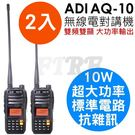 ADI AQ-10 雙頻 無線電對講機 10W 超大功率 2入 標準線路 抗雜訊優異 AQ10
