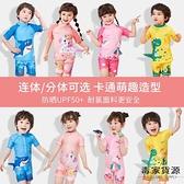 兒童泳衣連身男女童短袖游泳衣分體可愛小童中大童寶寶泳裝【毒家貨源】
