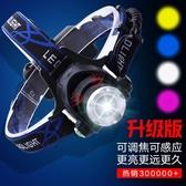 LED頭燈強光充電感應遠射頭戴式手電筒【步行者戶外生活館】