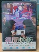 影音專賣店-G01-066-正版DVD*港片【得閒炒飯】-吳君如*周慧敏