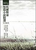 (二手書)托爾斯泰短篇小說精選︰哈吉穆拉特