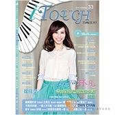 i Touch(就是愛彈琴) 第33輯【鋼琴譜/五線譜/鋼琴教學】