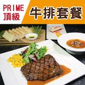 台北君品酒店6F茶苑平日頂級牛排午或晚餐套餐券