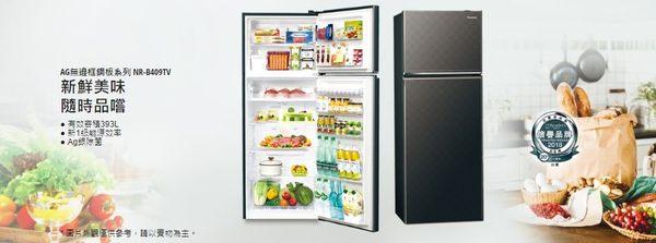*~新家電錧~*【國際 NR-B409TV】MIDDLE電冰箱