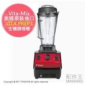 美國 Vita-Mix 多功能生機調理機 VITA PREP3 ( 3 匹馬力商業用等級 ) 保固1年~免運費~