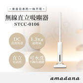 【日本ONE amadana】無線直立吸塵器 STCC-0106