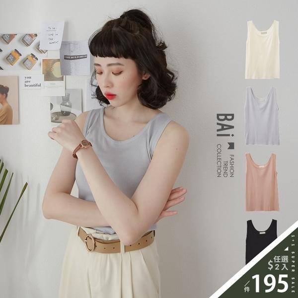 柔軟彈性雙圓領針織背心上衣-BAi白媽媽【310165】