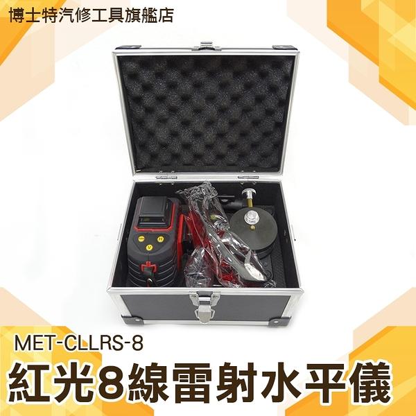博士特汽修 紅光八線雷射水平儀 雷射打線器 油漆工程 裝潢必備 加強紅光 自動校正 MET-CLLRS-8