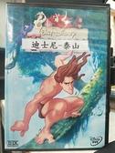 挖寶二手片-0B01-131-正版DVD-動畫【泰山1】-迪士尼(直購價)