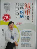 【書寶二手書T1/養生_OKK】減重後,這些疾病都消失了!:劉博仁醫師的營養療法奇蹟5_劉博仁