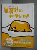 【書寶二手書T3/繪本_OGR】懶懶der~蛋黃哥的軟爛生活學_SANRIO