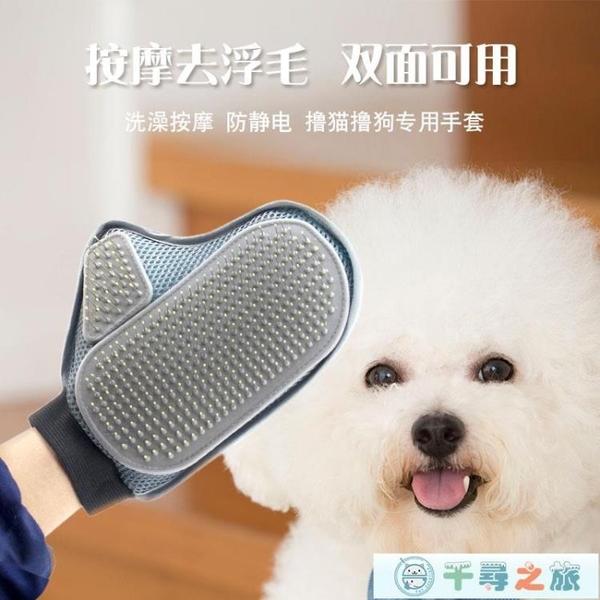 貓咪刷毛手套寵物洗澡刷狗狗按摩手套狗狗梳子【千寻之旅】