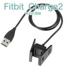【充電線】Fitbit Charge 2 健身手環專用充電線/智慧手錶/藍牙智能手表充電線/充電器/藍芽-ZW