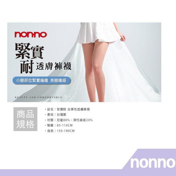 【RH shop】nonno 儂儂褲襪 緊實耐 全彈性透膚褲襪 98155