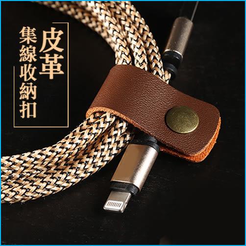皮革集線收納扣 真皮牛皮材質 方便收納/舒適手感/復古自然風格/耳機 傳輸線/捲線器/集線器