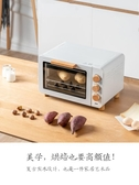 小烤箱家用烘焙多功能迷你復古小型電烤箱15升全自動LX220V聖誕交換禮物