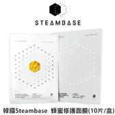 韓國 Steambase 麥盧卡蜂蜜修護面膜 頂級面膜 蜂蜜面膜 麥盧卡蜂蜜