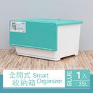 置物箱/整理箱/塑膠箱 全開式收納箱(1入) 兩色可選 dayneeds