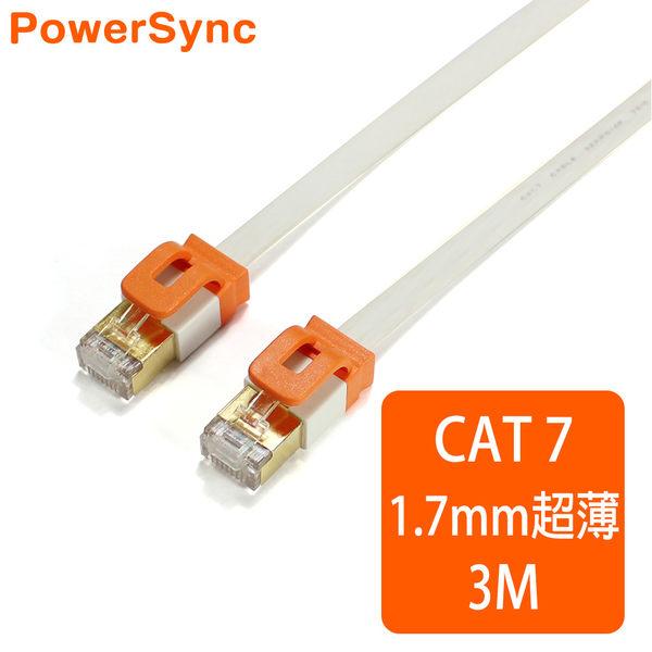 群加 Powersync CAT 7 10Gbps 室內設計款 超高速網路線 RJ45 LAN Cable【超薄扁平線】白色 / 3M (CAT7-EFIMG39)