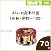寵物家族- Aixia 愛喜雅燒津37號(鮪魚+雞肉+牛肉)70g