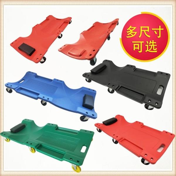修車躺板輪子滑板車工具汽車經濟型便攜式睡板輔助工作凳汽保多用 1995生活雜貨