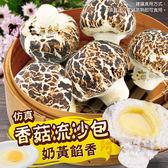 仿真香菇奶黃流沙包(港式點心/辦桌/喜宴) 10入(450g±5%/包)