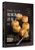 黃威達 極上之味和風乳酪洋菓子【城邦讀書花園】