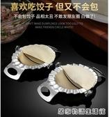 包餃模具304不銹鋼包餃子神器家用包水餃工具壓餃子皮模具套裝 居家物語