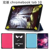 King*Shop~宏碁Acer chromebook平板電腦保護套tab10寸翻蓋支架皮套防摔外殼