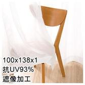 蕾絲窗簾 N NATURE DOT 100×138×1 NITORI宜得利家居