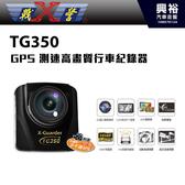 【X-Guorder】X戰警 TG-350 GPS測速高畫質行車記錄器*2.4吋螢幕/F2.0光圈/140度超廣角/夜視增強