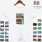 銷售冠軍 美麗台灣寶島~台灣製造原創Tshirt ~菁桐老街NEW~~~送原版明信片