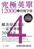 (二手書)究極英單12000(4):資優字彙