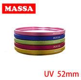 MASSA 彩色邊框 UV 保護鏡/52mm