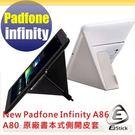 【EZstick】ASUS Padfone Infinity A80 A86 平板專用 原廠書本式側開皮套立架式皮套保護殼