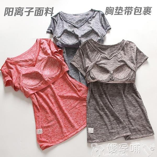 胸墊T恤帶胸墊睡衣女夏短袖T恤背心免文胸罩杯一體上衣運動瑜伽可外穿嬡孕哺 618購物