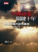 (二手書)中國命運‧關鍵十年