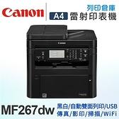 Canon imageCLASS MF267dw黑白雷射傳真事務機 /適用CRG051HBK / CRG051BK