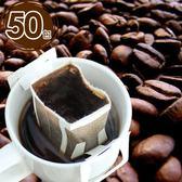 《簡單購》50包團購組 悠活輕飲系列-阿拉比卡掛耳濾泡式咖啡