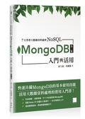 7天學會大數據資料處理:NoSQL:MongoDB入門與活用(第二版)