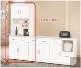《凱耀家居》祖迪白色2.7尺石面雙門碗碟櫃(上+下) 103-937-3