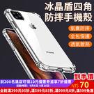 冰晶盾 iPhone 11 Pro Max 5.8 6.1 6.5吋 四角氣囊 手機殼 6 6S 7 8 Plus 7P 8P 三星 Note8 保護殼 透明 保護套