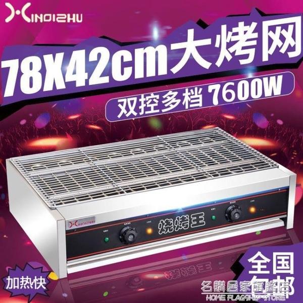 商用電烤爐無煙燒烤爐加寬烤肉機自動恒溫烤串機家用不銹鋼燒烤架 NMS名購新品