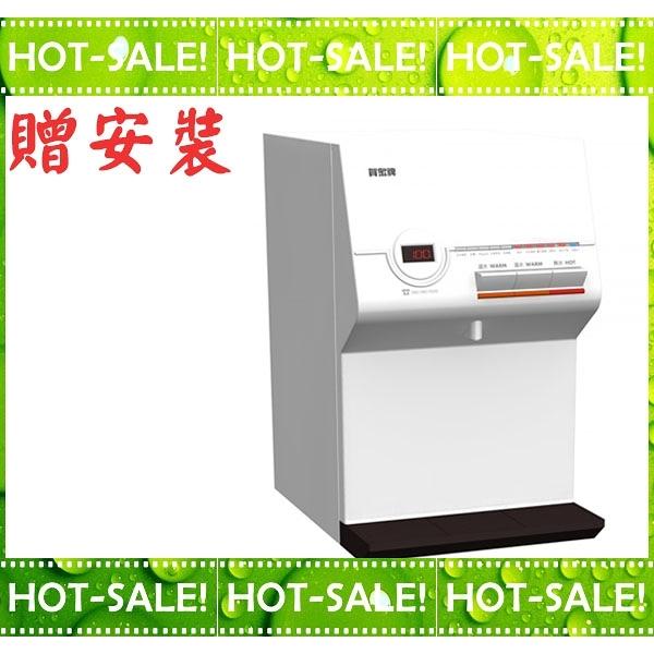 《贈安裝》賀眾牌 UR-672BW-1 微電腦智能型 RO逆滲透 溫熱飲水機 開飲機 (桌上型)